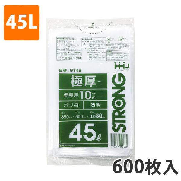 ゴミ袋45L 0.080mm厚 LDPE 透明 GT-48(600枚入)【ポリ袋】お得な3ケース価格