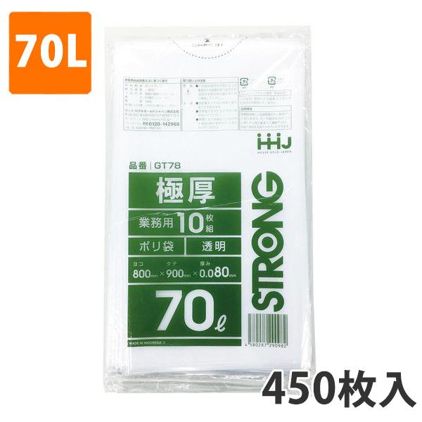 ゴミ袋70L 0.080mm厚 LDPE 透明 GT-78(450枚入)【ポリ袋】お得な3ケース価格