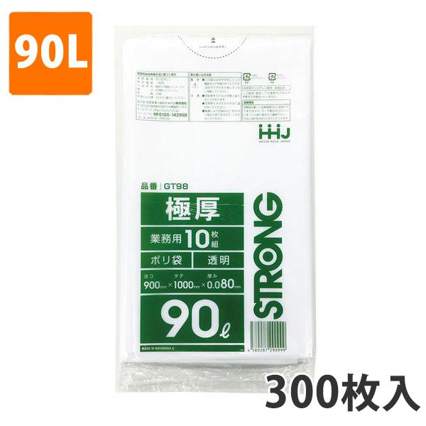 ゴミ袋90L 0.080mm厚 LDPE 透明 GT-98(300枚入)【ポリ袋】お得な3ケース価格