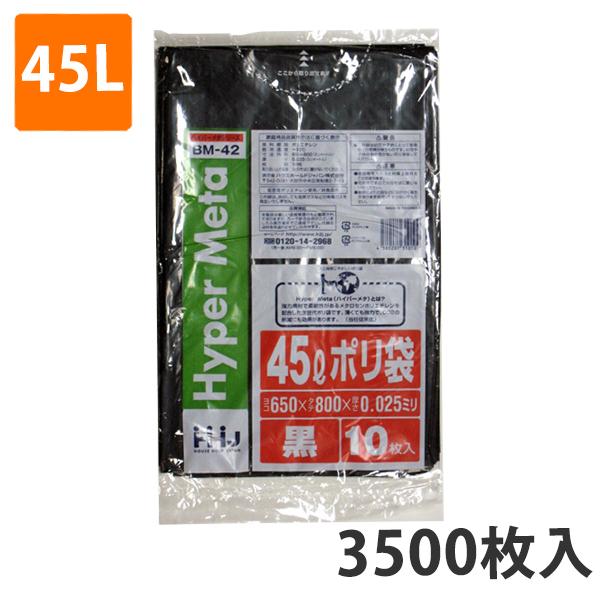 ★送料無料★ゴミ袋 45L 0.025mm厚 LDPE 黒 BM-42(3500枚:700枚×5ケース)【ポリ袋】お得な5ケース価格