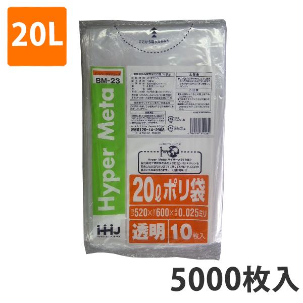 ゴミ袋 20L 0.025mm厚 LDPE 透明 BM-23(5000枚:1000枚×5ケース)【ポリ袋】お得な5ケース価格