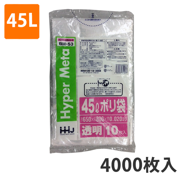 ゴミ袋 45L 0.020mm厚 LDPE 透明 BM-53(4000枚:800枚×5ケース)【ポリ袋】お得な5ケース価格