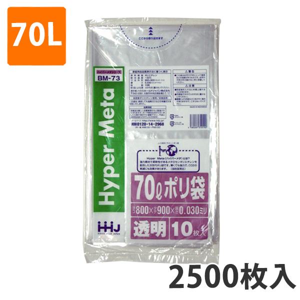 ★送料無料★ゴミ袋 70L 0.030mm厚 LDPE 透明 BM-73(2500枚:500枚×5ケース)【ポリ袋】お得な5ケース価格