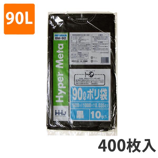 90Lサイズの黒のゴミ袋(400枚入り)。 ゴミ袋 90L 0.035mm厚 LDPE 黒 BM-92(400枚入り)【ポリ袋】