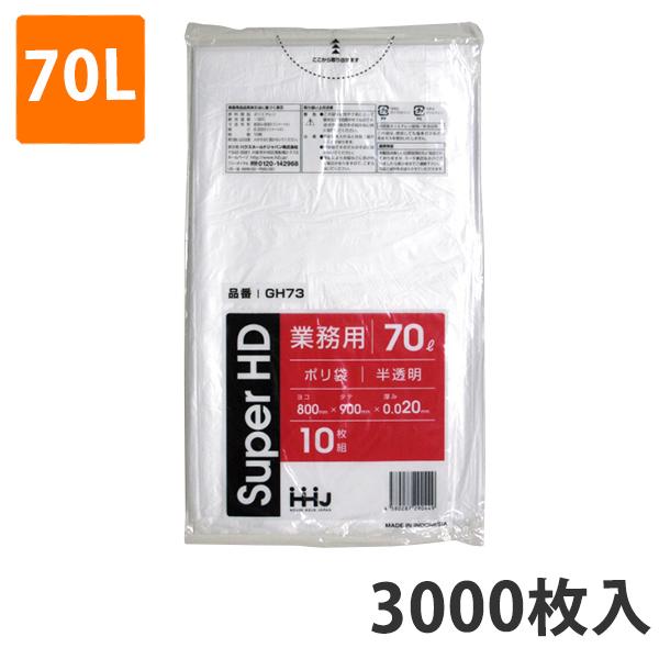 ★送料無料★ゴミ袋 70L 0.020mm厚 HDPE 半透明 GH-73(3000枚:600枚×5ケース)【ポリ袋】お得な5ケース価格