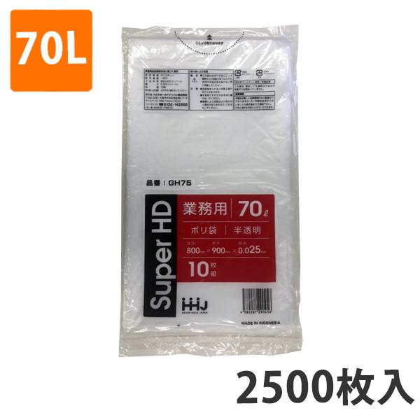 ★送料無料★ゴミ袋 70L 0.025mm厚 HDPE 半透明 GH-75(2500枚:500枚×5ケース)【ポリ袋】お得な5ケース価格