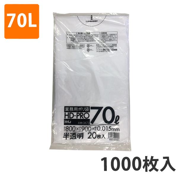 70Lサイズの半透明のゴミ袋(1000枚入り)。 ゴミ袋 70L 0.015mm厚 HDPE 半透明 GK-73(1000枚入り)【ポリ袋】