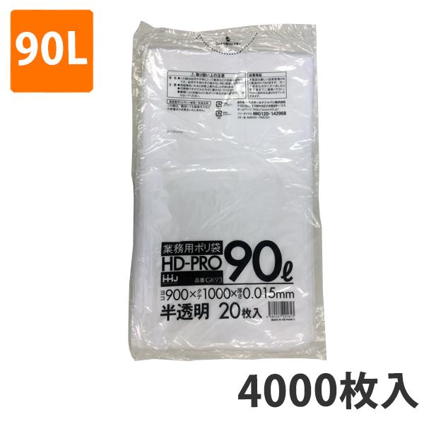 ゴミ袋 90L 0.015mm厚 HDPE 半透明 GK-93(4000枚:800枚×5ケース)【ポリ袋】お得な5ケース価格