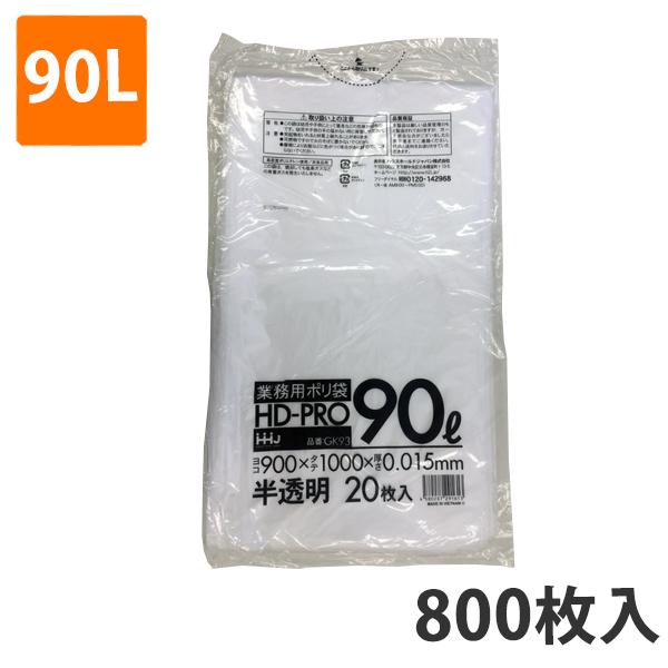 90Lサイズの半透明のゴミ袋(800枚入り)。 ゴミ袋 90L 0.015mm厚 HDPE 半透明 GK-93(800枚入り)【ポリ袋】