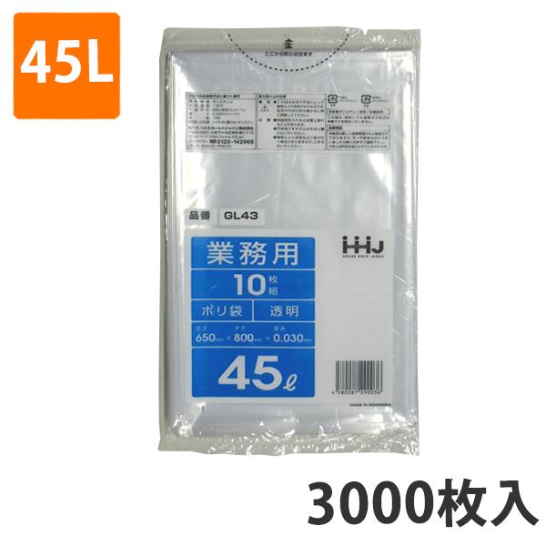 ゴミ袋 45L 0.030mm厚 LDPE 透明 GL-43(3000枚:600枚×5ケース)【ポリ袋】お得な5ケース価格