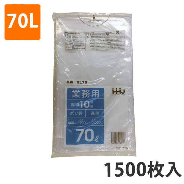 ゴミ袋 70L 0.050mm厚 LDPE 透明 GL-78(1500枚:300枚×5ケース)【ポリ袋】お得な5ケース価格