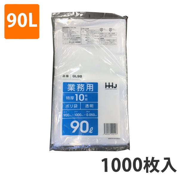 ★送料無料★ゴミ袋 90L 0.050mm厚 LDPE 透明 GL-98(1000枚:200枚×5ケース)【ポリ袋】お得な5ケース価格