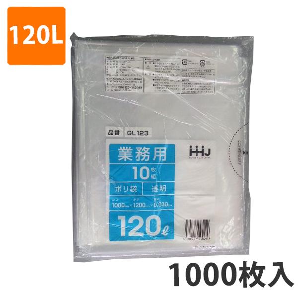 ★送料無料★ゴミ袋 120L 0.030mm厚 LDPE 透明 GL-123(1000枚:200枚×5ケース)【ポリ袋】お得な5ケース価格