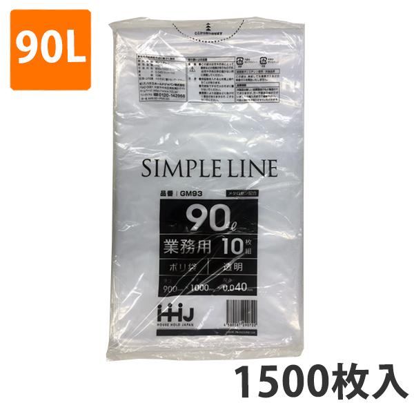 ゴミ袋 90L 0.040mm厚 LDPE 透明 GM-93(1500枚:300枚×5ケース)【ポリ袋】お得な5ケース価格