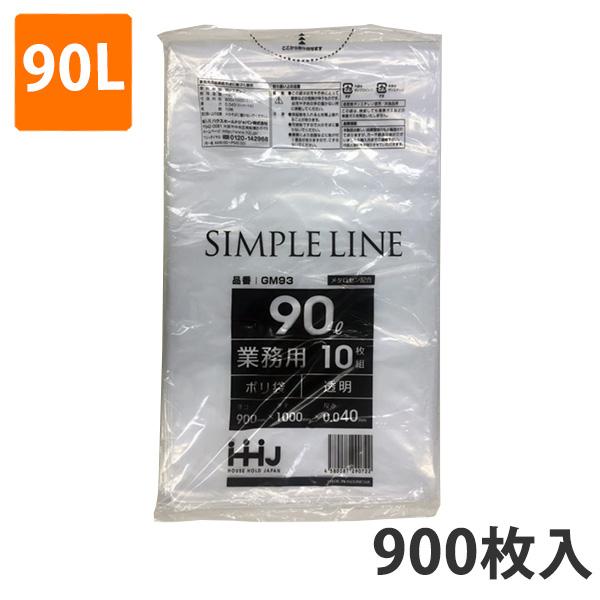 ゴミ袋 90L 0.040mm厚 LDPE 透明 GM-93(900枚入)【ポリ袋】お得な3ケース価格