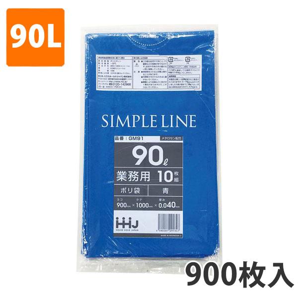 ゴミ袋90L 0.040mm厚 LDPE 青 GM-91(900枚入)【ポリ袋】お得な3ケース価格