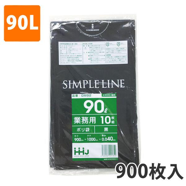 ゴミ袋90L 0.040mm厚 LDPE 黒 GM-92(900枚入)【ポリ袋】お得な3ケース価格