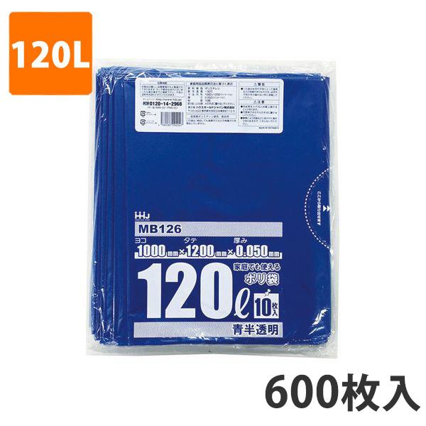 ゴミ袋120L 0.050mm厚 LDPE 青半透明 MB-126(600枚入)【ポリ袋】お得な3ケース価格