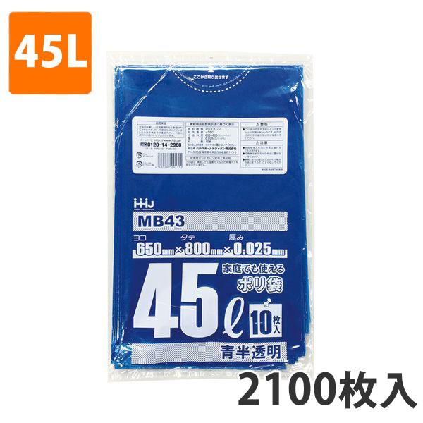 ゴミ袋45L 0.025mm厚 LDPE 青半透明 MB-43(2100枚入)【ポリ袋】お得な3ケース価格