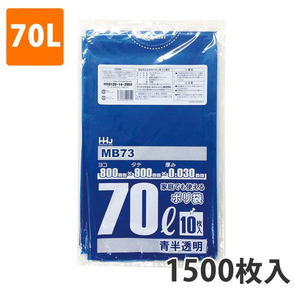 ゴミ袋70L 0.030mm厚 LDPE 青半透明 MB-73(1500枚入)【ポリ袋】お得な3ケース価格
