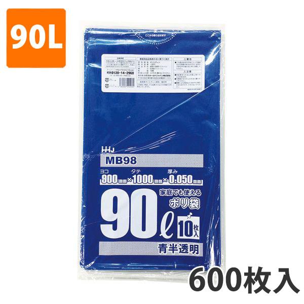 ゴミ袋90L 0.050mm厚 LDPE 青半透明 MB-98(600枚入)【ポリ袋】お得な3ケース価格
