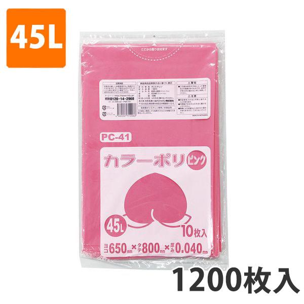 ゴミ袋45L 0.040mm厚 LDPE ピンク PC-41(1200枚入)【ポリ袋】お得な3ケース価格