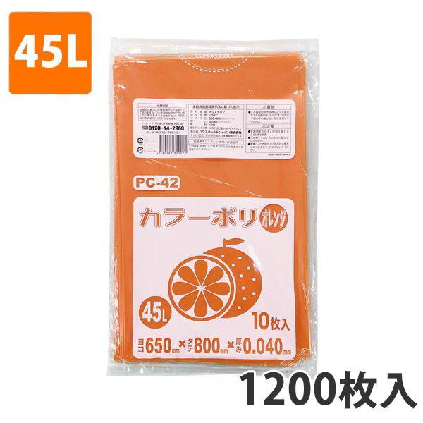 ゴミ袋45L 0.040mm厚 LDPE オレンジ PC-42(1200枚入)【ポリ袋】お得な3ケース価格
