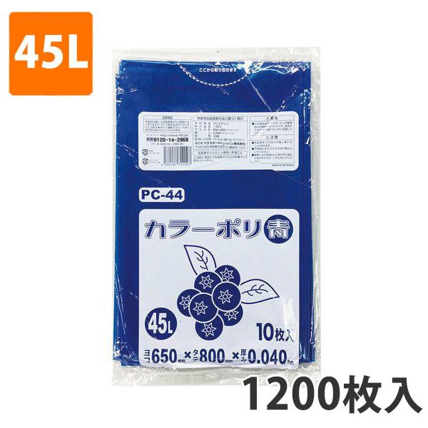 ゴミ袋45L 0.040mm厚 LDPE 青 PC-44(1200枚入)【ポリ袋】お得な3ケース価格
