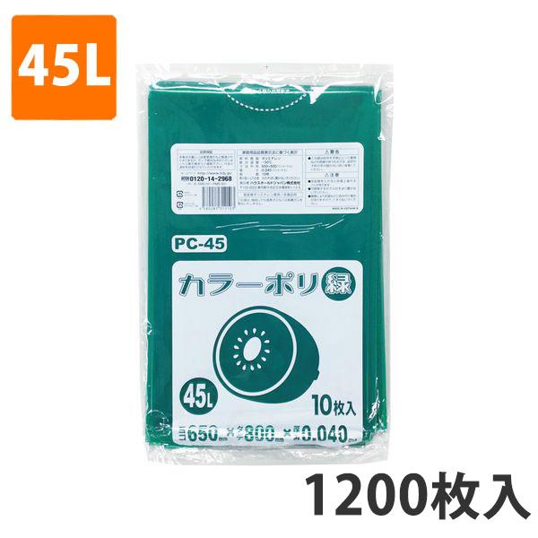 ゴミ袋45L 0.040mm厚 LDPE 緑 PC-45(1200枚入)【ポリ袋】お得な3ケース価格