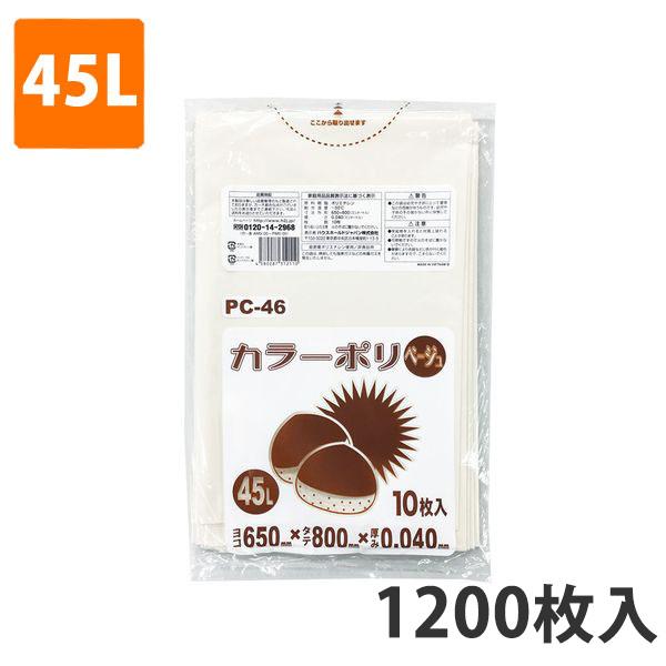 ゴミ袋45L 0.040mm厚 LDPE ベージュ PC-46(1200枚入)【ポリ袋】お得な3ケース価格
