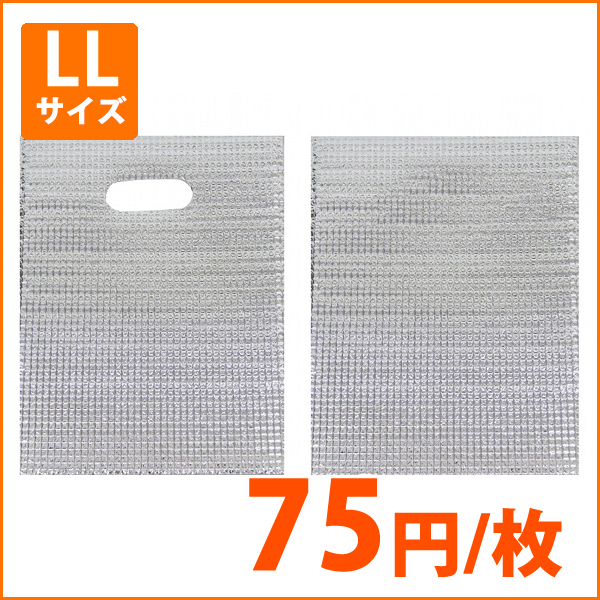 【保冷袋】保冷袋LLサイズ380×475mm 260枚入