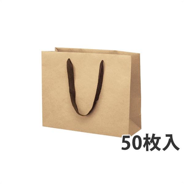 【紙袋】クラフトK-320 320×110×240mm〈50枚入り〉【代引き不可】