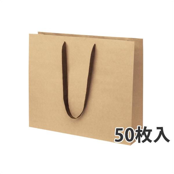 【紙袋】クラフトK-500 500×130×400mm〈50枚入り〉【代引き不可】