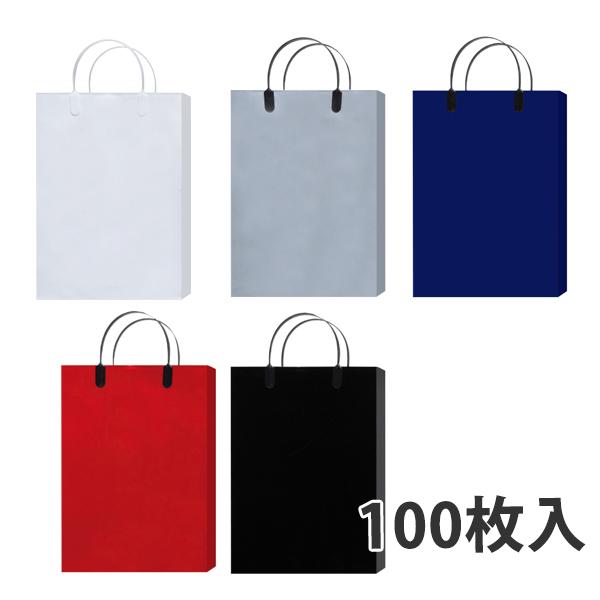 【紙袋】ラミネートバッグS 225×80×310mm〈100枚入り〉【代引き不可】