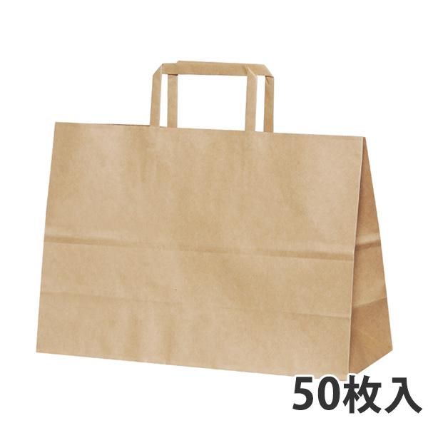 シンプルな紙平紐紙袋 紙袋 紙袋H平XS 未晒 驚きの価格が実現 320×115×220mm 海外並行輸入正規品 50枚入