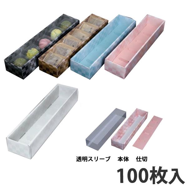 【箱】 和生スリーブ 62×304×45 (100枚入)