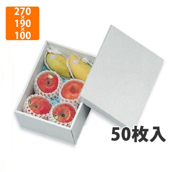 【化粧箱】L-176ホワイト 小 270×190×100mm(50枚入)【代引不可】