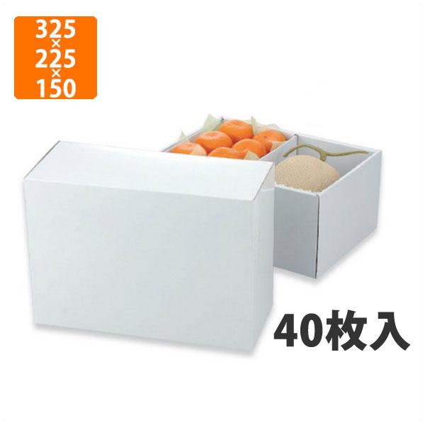 あらゆるシーンに対応できるホワイトボックス 台紙付き 化粧箱 L-2211ロイヤルグロス白 325×225×150mm 40枚入 代引不可 フルーツ用 ギフト用 ショッピング 青果用 贈答用 果物箱 ギフトボックス メロン用 高い素材 果物用 紙箱 箱