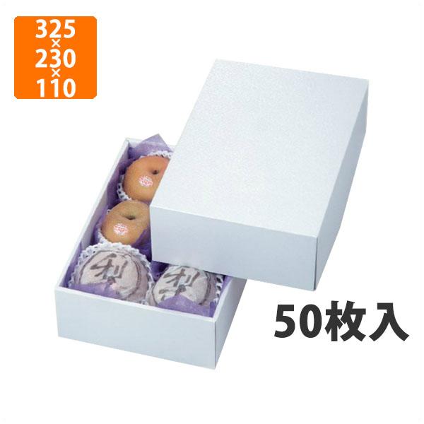【化粧箱】LTO-13パール 3 325×230×110mm(50枚入)【代引不可】