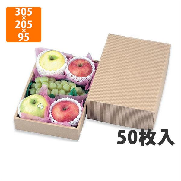 【化粧箱】L-2177ピケナチュラルフルーツ小305×205×95mm(50枚入)【代引不可】