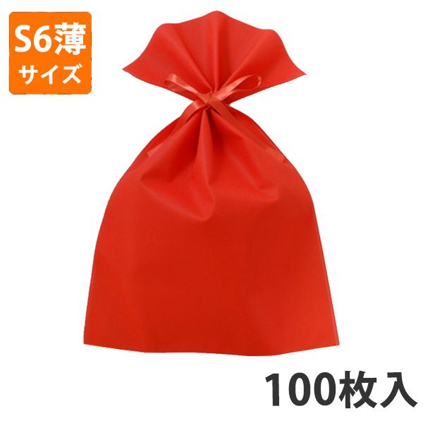 【不織布】リボンつき巾着袋S6 薄手タイプ 100枚入り