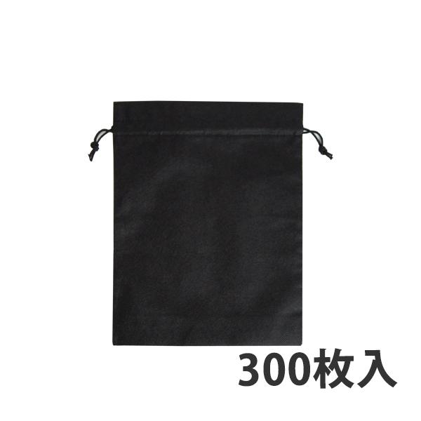 【不織布】巾着袋(黒)Sサイズ 300枚入