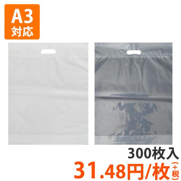 【ポリ袋】底マチ付き小判抜き袋400×500mm(300枚入り)