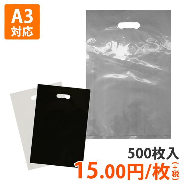 【ポリ袋】小判抜き袋A3サイズ350×520mm(500枚入り)