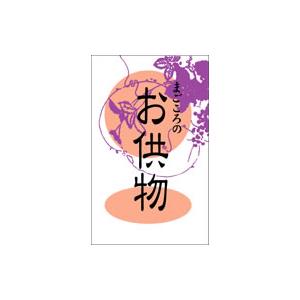 季節菓子のPOPシールです お供物 のロゴデザイン シール 25×40mm 季節菓子シール LX92 35%OFF お中元 500枚入り