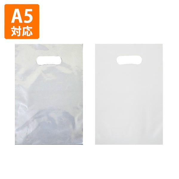 驚きの値段 無料サンプル有 往復送料無料 A5サイズが入るシンプルな袋 ポリ袋 50枚入り 小判抜き袋A5サイズ200×290mm