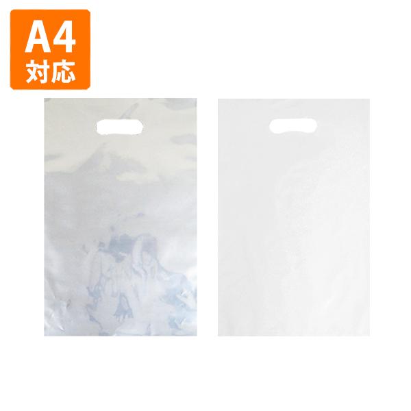 無料サンプル有り A4サイズがぴったり入るシンプルなビニール手提げ袋 ポリ袋 OUTLET 5☆好評 SALE 小判抜き袋A4サイズ250×400mm 透明 乳白 50枚入り