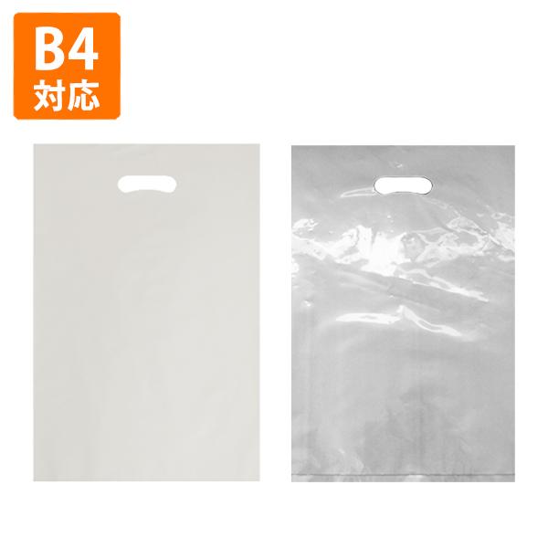 信頼 無料サンプル有 B4サイズが入るシンプルな袋 ポリ袋 50枚入り 小判抜き袋B4サイズ300×470mm ラッピング無料