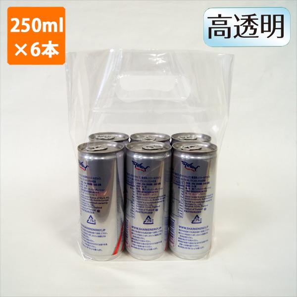 メーカー再生品 お洒落 250ml缶 栄養ドリンクなどのセット販売にぴったりな高透明度の手提げ袋 ハイクリアセット袋 250ml×6本用 250×240mm 50枚入り