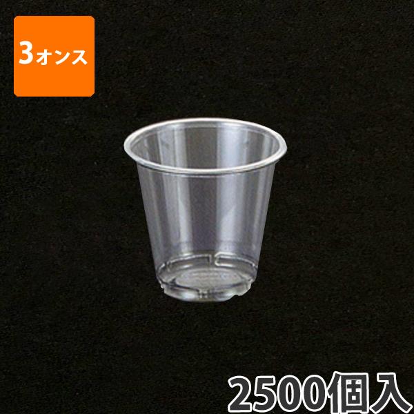 【プラカップ】フジプラカップ 3オンスFP62-100ml